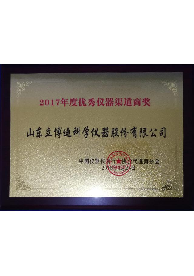 2017年度优秀仪器渠道商奖